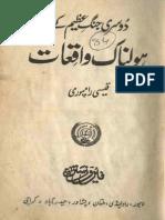Dosri Jang E Azeem Kay Havalnak Waqayat-Qaisi Rampuri-Feroz Sons-1971