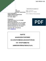 ΠΔΕ-ΟΔΗΓΟΣ ΠΛΗΡΩΜΩΝ.pdf