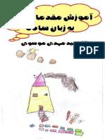 Amuzeshe Vazn- Mehdi Moosavi - Toghyan.com (1)