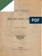 Vazov_Kreposti