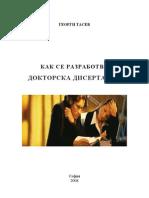 Kak Se Pi6e Disertaciq_2008