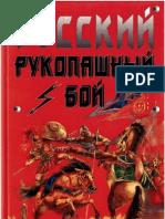 Туманов А. Русский рукопашый бой