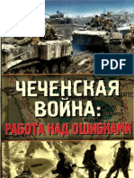 Чеченская война. Работа над ошибками