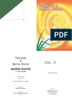 Towards a Letter World - http://dahamvila.blogspot.com