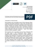 Меморандум, направляемый в Европейскую Комиссию за демократию через право  в связи с подготовкой мнения о законах России и Украины, ограничивающих пропаганду гомосексуализма