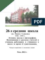 26 school book.pdf