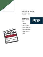 FinalCut Pro 6中文使用手册