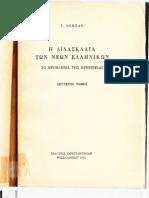 Η Διδασκαλία των Νέων Ελληνικών Τόμος Β' - Γ. Θέμελης