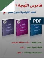 قاموس اللّهجة التونسية الإصدار الأول