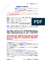 DreamHost中文手册