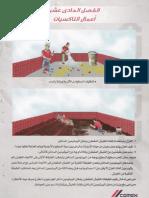 تكسيات.pdf