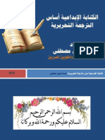 الكتابة الإبداعية والترجمة التحريرية Creative Writing & Written Translation