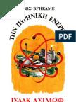 Isaak Asimov - Πως βρήκαμε την πυρηνική ενέργεια