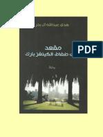 37cfad1ab رواية مقعد على ضفاف الكينغزبارك 0 هدى عبدالله اّل بدر.pdf