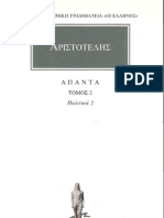 Aristotelhs Politika 2