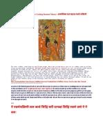 Swarn Yakshini Sadhna for Getting Instant Money