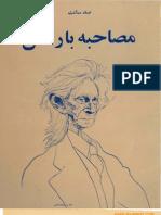 Rusel-www.iranmeet.com.pdf