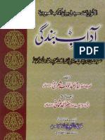 Adaab e Bandagi by Imam Abdul Wahab Sherani