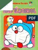 05 Doraemon