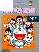 06 Doraemon