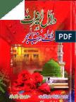 Dalayil Ul Khairat Trans by Sharaf Qadri