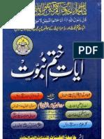 Aayaat e Khatam e Nubuwwat by Maulana Muhammad Saif Ur Rahman Qasim