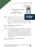 New Anticoagulant Dabigatran (Napawan Jeanpeerapong)