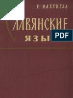 Нахтигал Р. Славянские языки (1963)