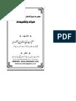 SHAIKH-UL-ISLAM Anwar ullah Farooqi.pdf