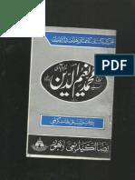 Tehreek'e Pakistan Aur Sadrul Fadhil Hudhrat Syed Naeemuddin Muradabadi (Rehmatullah Alehe) [Urdu]