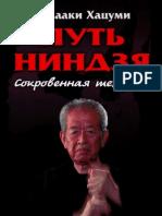 Масааки Хацуми - Путь ниндзя Сокровенная техника - 2011