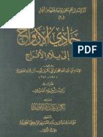 Hadi Al-Arwah Ila Bilad Al-Arwah