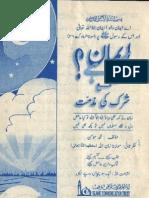 Eman Kia Hai by Muhammad Momin