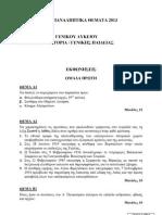 ΟΕΦΕ 2013 - ΙΣΤΟΡΙΑ Γ΄ ΛΥΚΕΙΟΥ ΓΕΝ. ΠΑΙΔΕΙΑΣ