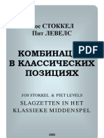 Gerasimov Stokkel Levels Slagzetten in Het Klassieke Middlenspel