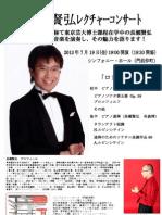 長瀬賢弘ピアノリサイタルJul2013チラシ@シンフォニーサロン1
