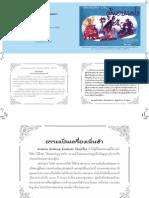 E-book00077_ผู้แอบแฝง