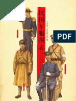 8ea692b054d Sino-Japanese and Greco-Roman Comparisons.pdf