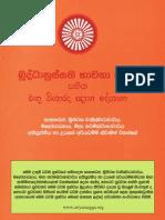 Buddanussathi Bhawana - http://dahamvila.blogspot.com