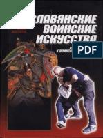 Мандзяк А. С. Славянские воинские искусства От культа Земли к воинскому поединку.