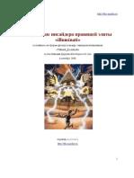 Revelations of Insider - (October 2008) - Insider.ru