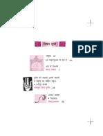 NCERT Book Hindi Antral Class XI