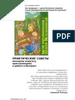 Book Praktich Sovety