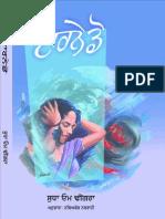 Book Sudha