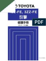 引擎 1ZZ-FE,3ZZ-FE  ZZE121,122