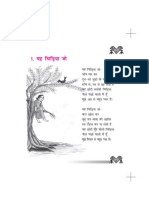 NCERT Book Mathematics Class VII | Multiplication | Integer
