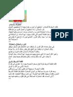 قصص اطفال مصورة خيالية بالصور للنوم ppt mp3 pdf تحميل