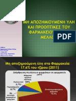 ΦΣ Ροδόπης, παρουσίαση Δαγρέ, 11-5-2013