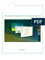 Qucs_and_FlowCode.pdf