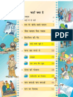Hindi Language | Grammatical Gender | Grammatical Tense